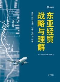 중국어뱅크 동아시아 경제 무역 전략과 이해(중국어뱅크)