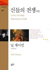 신들의 전쟁(하)(10주년 기념 개정판)