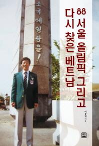88 서울 올림픽 그리고 다시 찾은 베트남