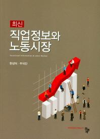 최신 직업정보와 노동시장