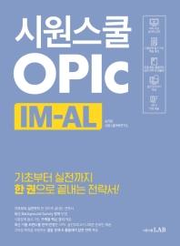 시원스쿨 오픽 IM-AL