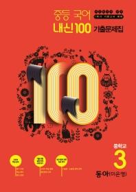 내신 100 중학 국어 중3-1 기말고사 기출문제집(동아 이은영)(2020)