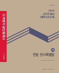 합격기준 박문각 민법 민사특별법 테마기출문제(공인중개사 1차)(2020)