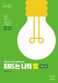 EBS는 나의 빛 현대산문(2021)(2022 수능대비)