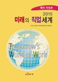 미래의 직업세계: 해외 직업편(2015)