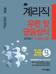 우편 및 금융상식(계리직)(9급)(2016)