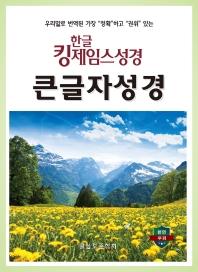 한글킹제임스성경 큰글자성경(무색인)(천연우피)(검정)