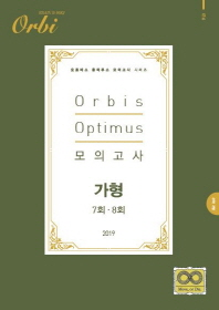 Orbis Optimus 모의고사 수학 가형 7회.8회(2019)(봉투)