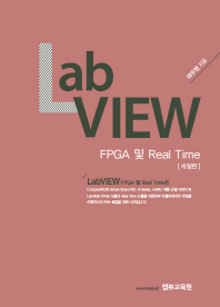 LabVIEW FPGA 및 Real Time