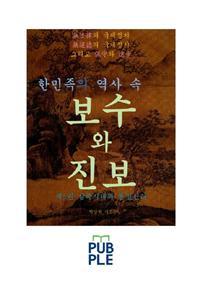 한민족의 역사 속 보수와 진보 제5권 삼국시대와 통일신라