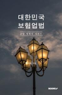 대한민국 보험업법 : 교양 법령집 시리즈