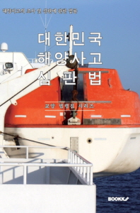 대한민국 해양사고심판법(해양사고의 조사 및 심판에 관한 법률)  : 교양 법령집 시리즈