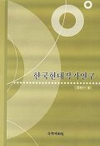 한국현대작가연구