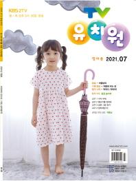 TV 유치원 콩다콩 영아용(2021년 7월호)