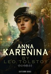 원작 그대로 읽는 안나 카레니나(Anna Karenina)