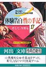 體驗告白.性の手記 サンスポ.性ノンフィクション大賞 17