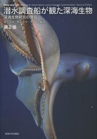 潛水調査船が觀た深海生物 深海生物硏究の現在