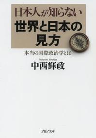日本人が知らない世界と日本の見方 本當の國際政治學とは