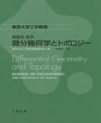 微分幾何學とトポロジ-