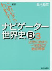 ナビゲ-タ-世界史B これならわかる! 3