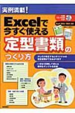EXCELで今すぐ使える定型書類のつくり方 實例滿載!