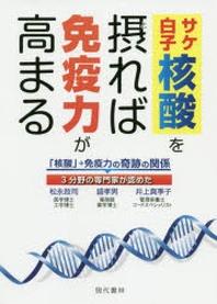サケ白子核酸を攝れば免疫力が高まる