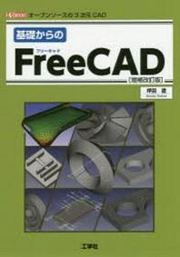 基礎からのFREECAD オ-プンソ-スの3次元CAD