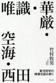 唯識.華嚴.空海.西田 東洋哲學の精華を讀み解く
