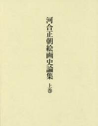 河合正朝繪畵史論集 上卷