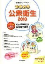 みるみる公衆衛生 社會保障制度と生活者の健康 2010