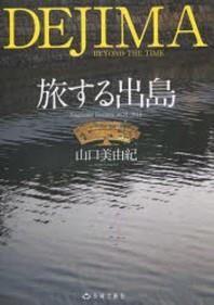旅する出島 NAGASAKI DEJIMA 1634-2016