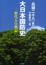 大日本國防史 歷代天皇戰記