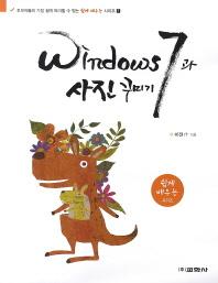 Windows7과 사진 꾸미기