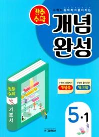 강추수학 개념완성 초등 수학 5-1(2020)