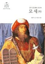 모세(하)