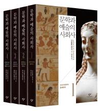 문학과 예술의 사회사 세트