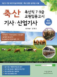 축산기사ㆍ산업기사(축산직 7ㆍ9급 교원임용고시)