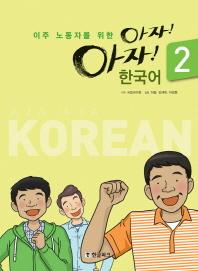 이주 노동자를 위한 아자 아자 한국어. 2
