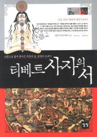 티베트 사자의 서