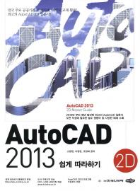 AutoCAD 2013 쉽게 따라하기(2D)