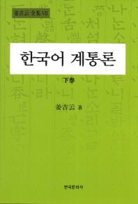 한국어 계통론(하)