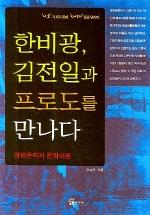 한비광 김전일과 프로도를 만나다