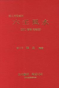 육임풍수(활인천역자용)(2011년 증보완결판)