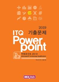 ITQ 파워포인트2010 기출문제(2019)