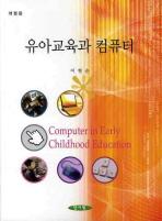 유아교육과 컴퓨터