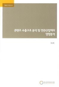 콘텐츠 수출구조 분석 및 연관산업에의 영향분석