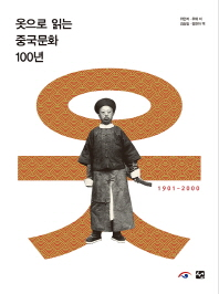 옷으로 읽는 중국문화 100년