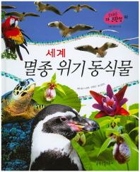 세계 멸종 위기 동식물