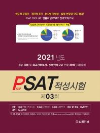PSAT 적성시험 제3회(2021)(봉투)