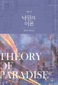 낙원의 이론. 2